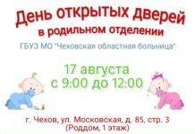 День открытых дверей в родильном отделении Чехова