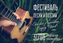 Фестиваль песни и поэзии ко Дню города