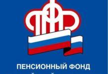 пенсионный фонд россии ответил на вопросы