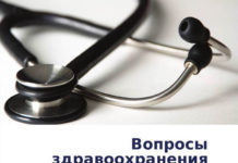 вопросы по здравоохранению