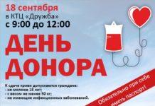 День донора 18 сентября в Чехове