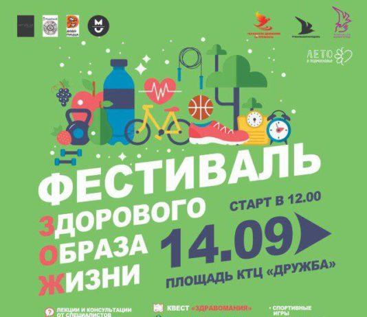фестиваль зож
