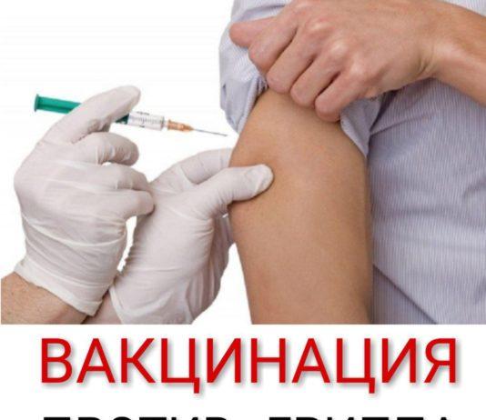 Вакцинация - профилактика болезней