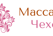 Массаж лица и тела. массаж лица в Чехове. Массаж в чеховедля женщин. антицеллюлитный массаж в Чехов