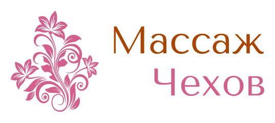 Массаж в городе Чехов. В данной статье узнаете виды массажей и где можно пройти курсы массаж лица в Чехове, классический и антицеллюлитный массаж в Чехов для женщин.