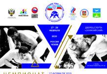Чемпионат России по сумо