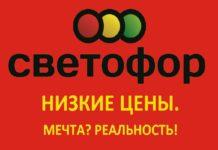 СВЕТОФОР в Чехове