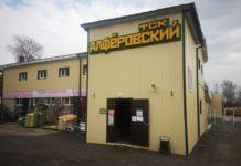 ТСК Алфёровский