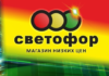 Цены в магазине Светофор в Чехове