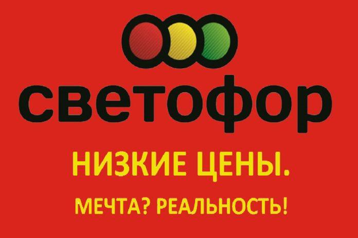 Магазин дешевых цен Светофор