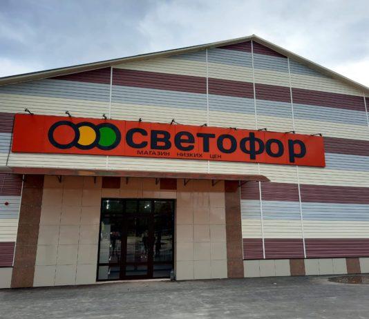 Как же выручает магазин низких цен Светофор в Чехове на Садовой. Цены в магазине Светофор в Чехове радуют. На самом деле, таких цен больше нет нигде.