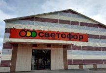 директора магазина Светофор
