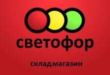 магазина СВЕТОФОР в Чехове