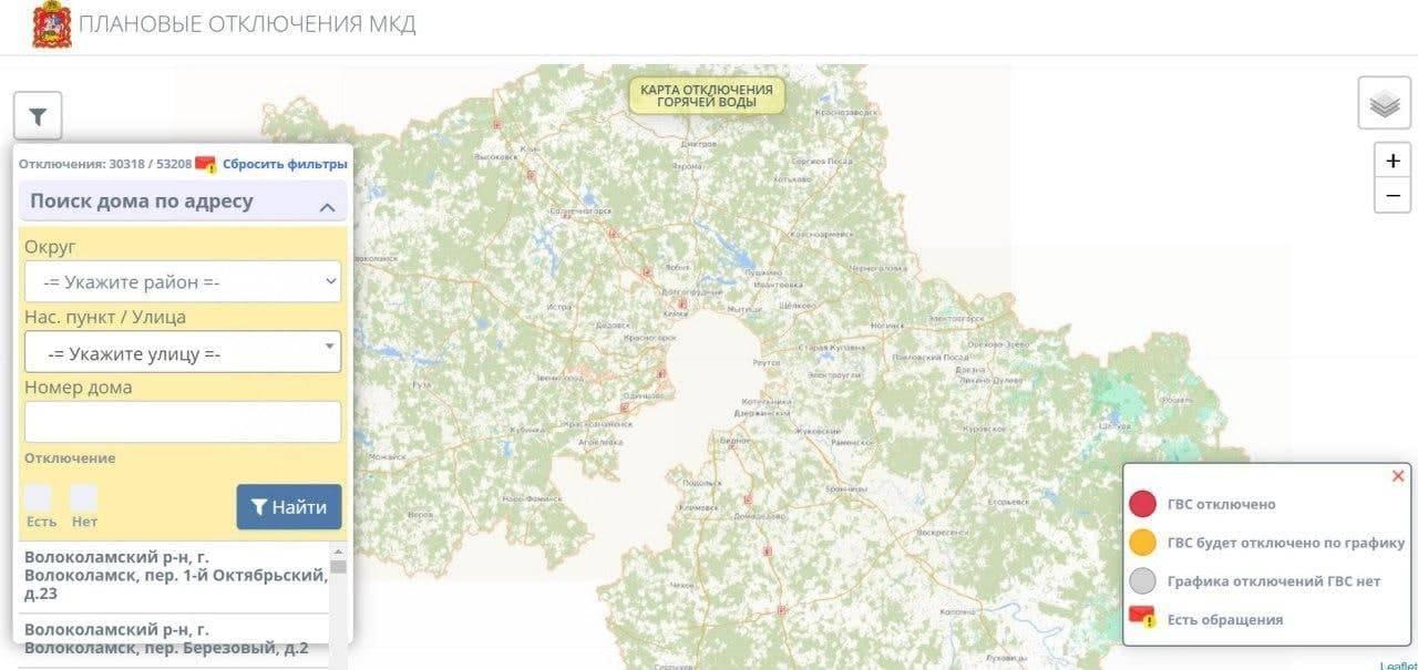 Онлайн-картой по отоплению и горячей воде в Подмосковье воспользовались 1,5 млн раз | Изображение 1