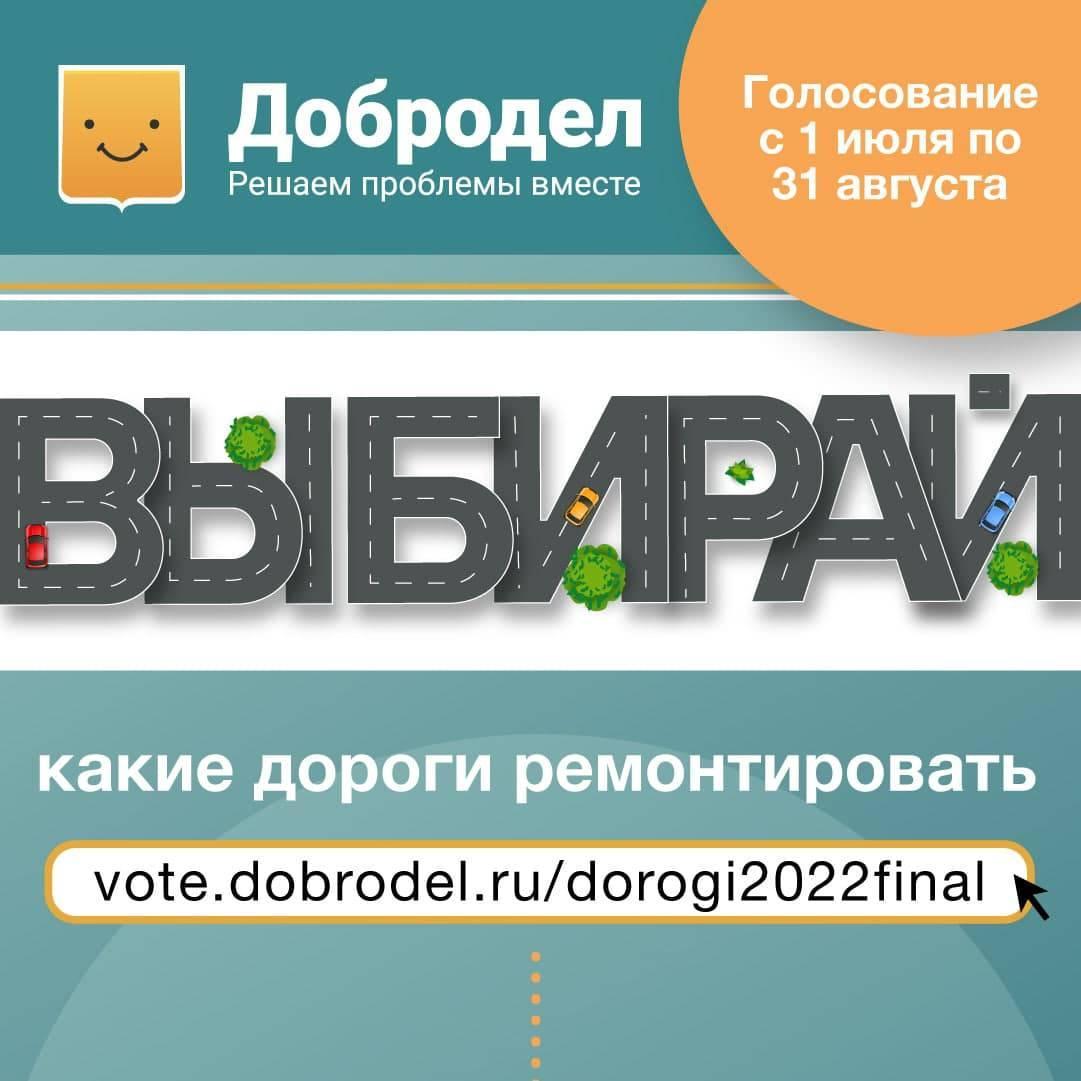 Свыше 93 тысяч жителей Подмосковья проголосовали за ремонт дорог на 2022 год   Изображение 1
