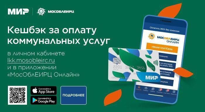 Жители Подмосковья получили кешбэк на 2,5 млн рублей за своевременную оплату коммуналки | Изображение 1