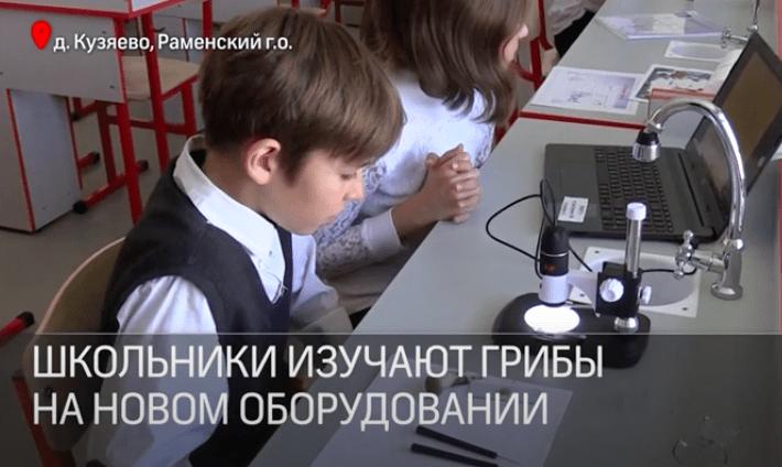 Центр «Точка роста» открылся в деревне Кузяево Раменского округа   Изображение 1