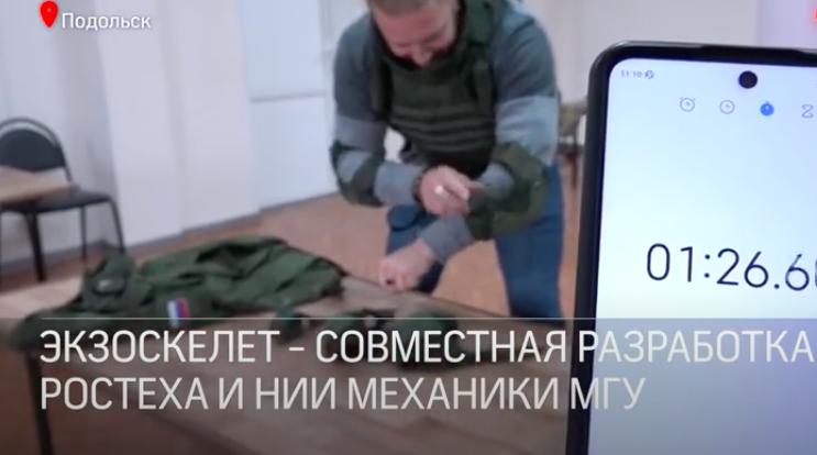 Экзоскелет разработали в Подольске | Изображение 1