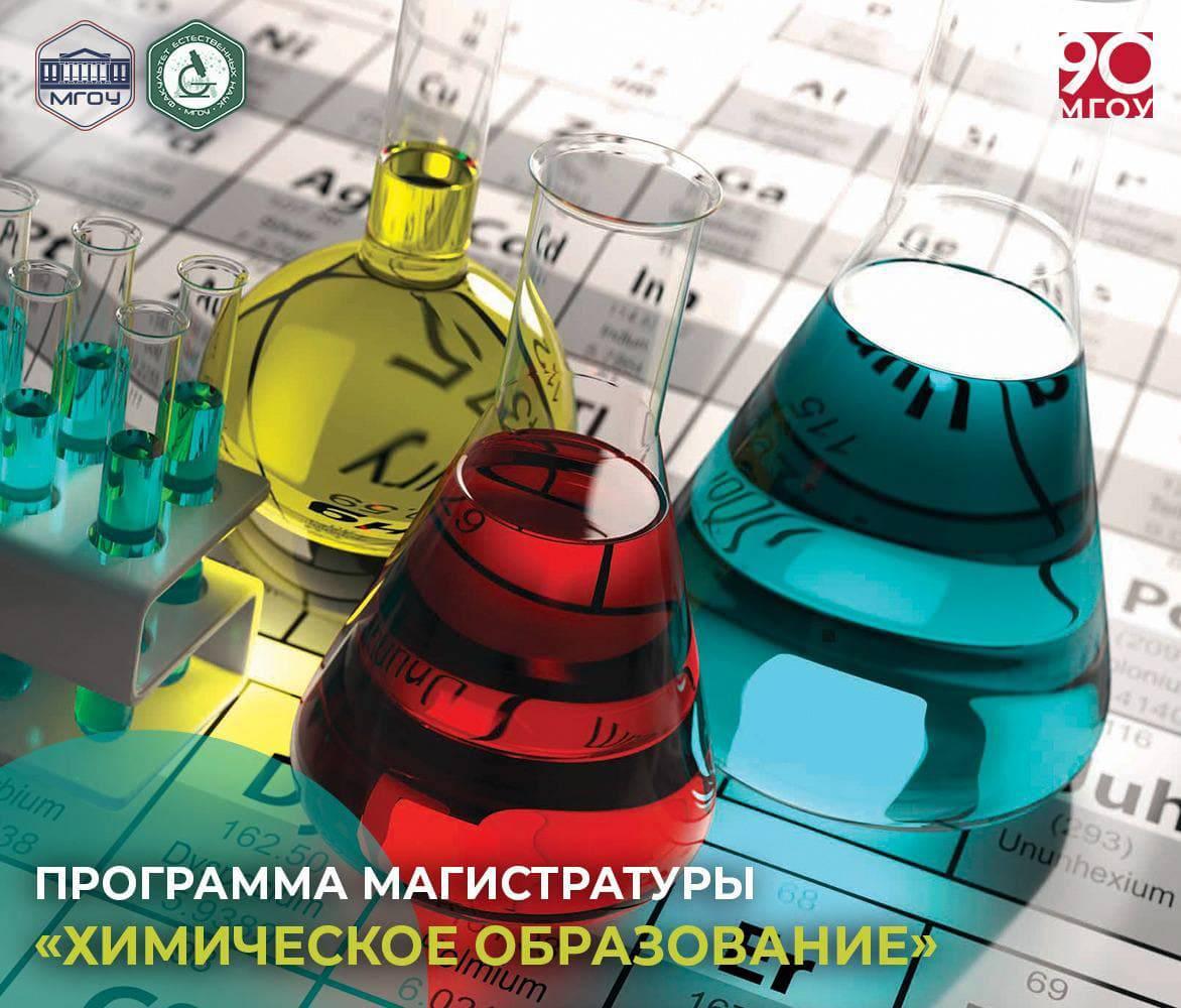 МГОУ пригласил на обучение по программе «Химическое образование» в магистратуре | Изображение 1