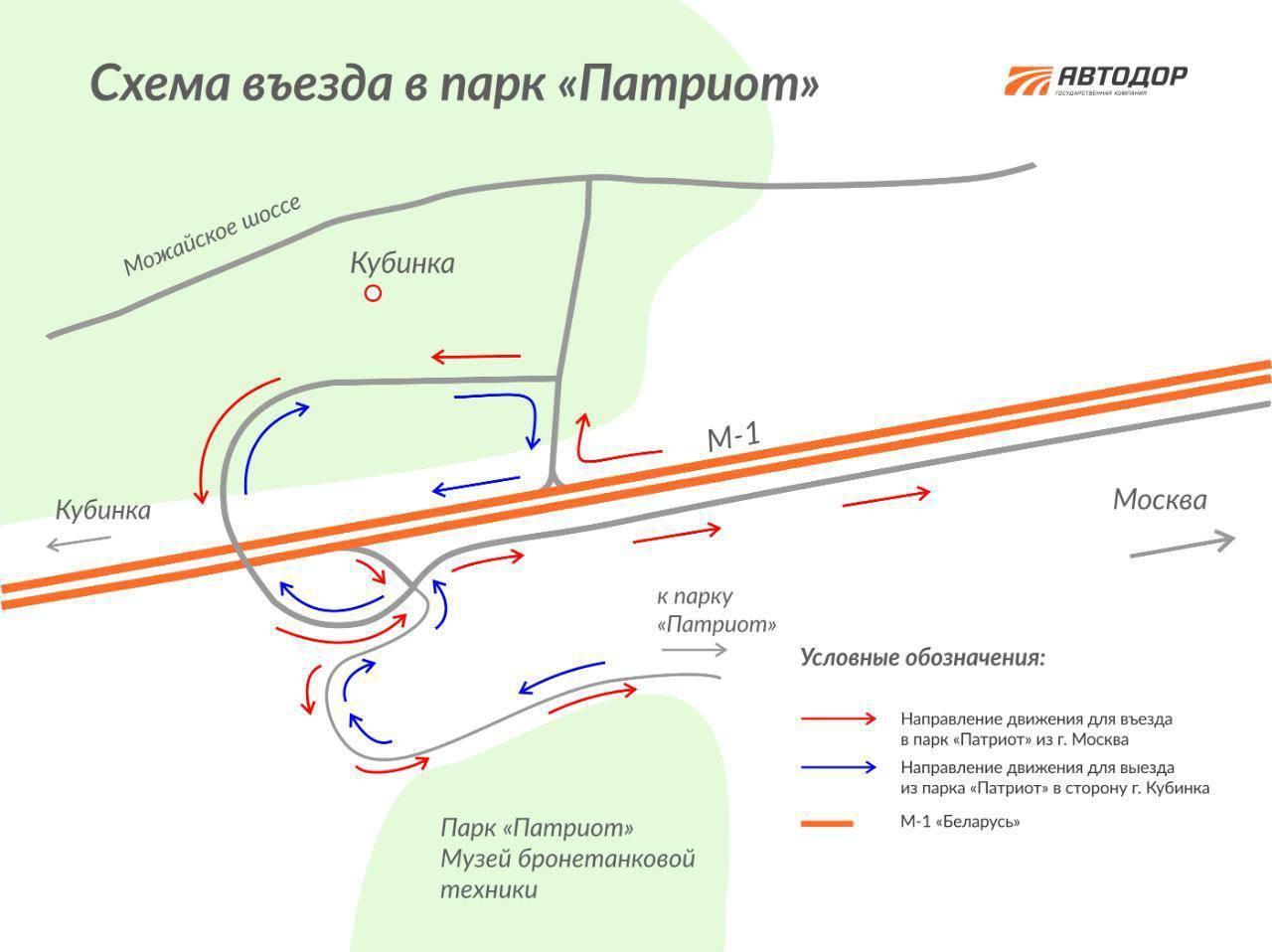 Схема проезда с трассы «Беларусь» в парк «Патриот» изменилась в Подмосковье   Изображение 1