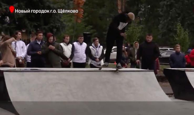 Скейт-парк открыли в Новом городке г.о. Щелково | Изображение 1