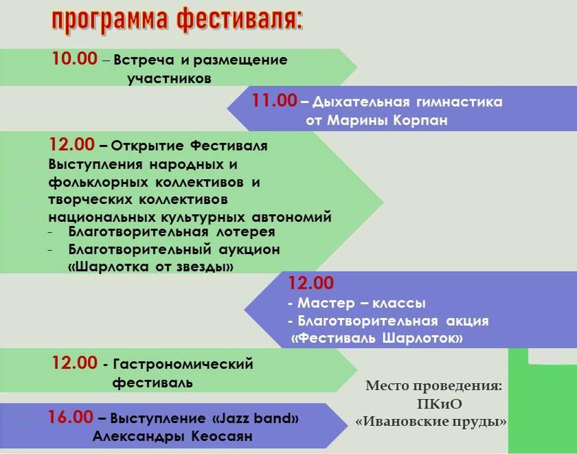 Фестиваль многонационального творчества пройдет в Красногорске в субботу   Изображение 1