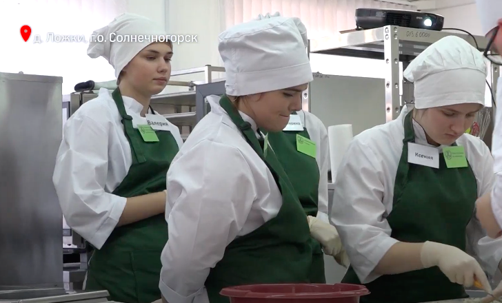 Мастер-классы по поварскому и парикмахерскому искусству провели в Солнечногорском округе