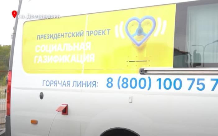 Мобильный офис «Социальной газификации» в Домодедове обработал свыше 30 заявок за 2 дня