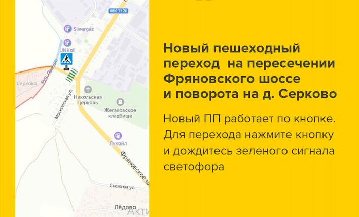 Новый пешеходный переход появился в районе деревни Серково Щелковского округа | Изображение 1