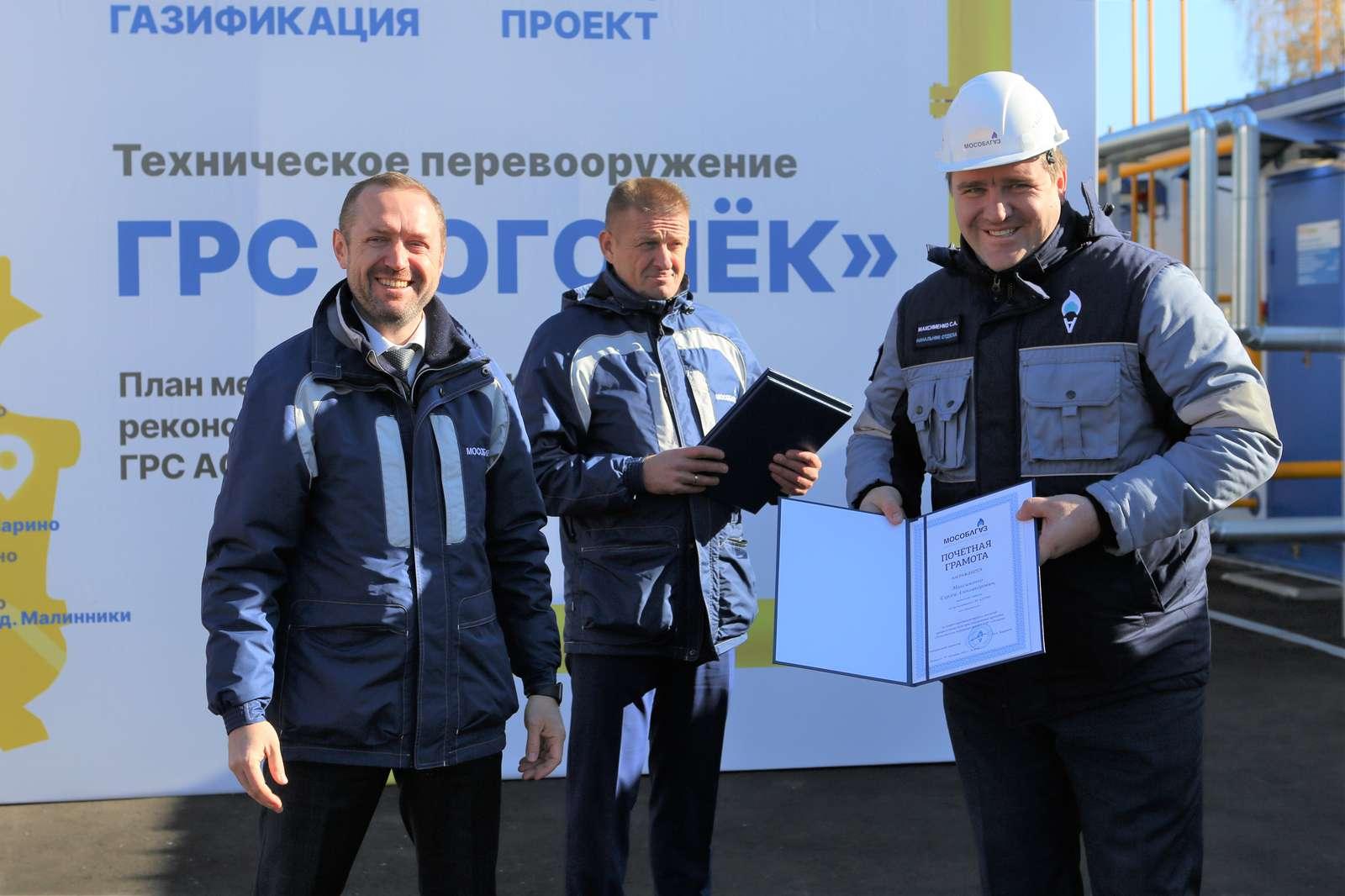 Обновленная ГРС «Огонек» в Сергиевом Посаде обеспечит газом свыше 5 тысяч жителей | Изображение 1
