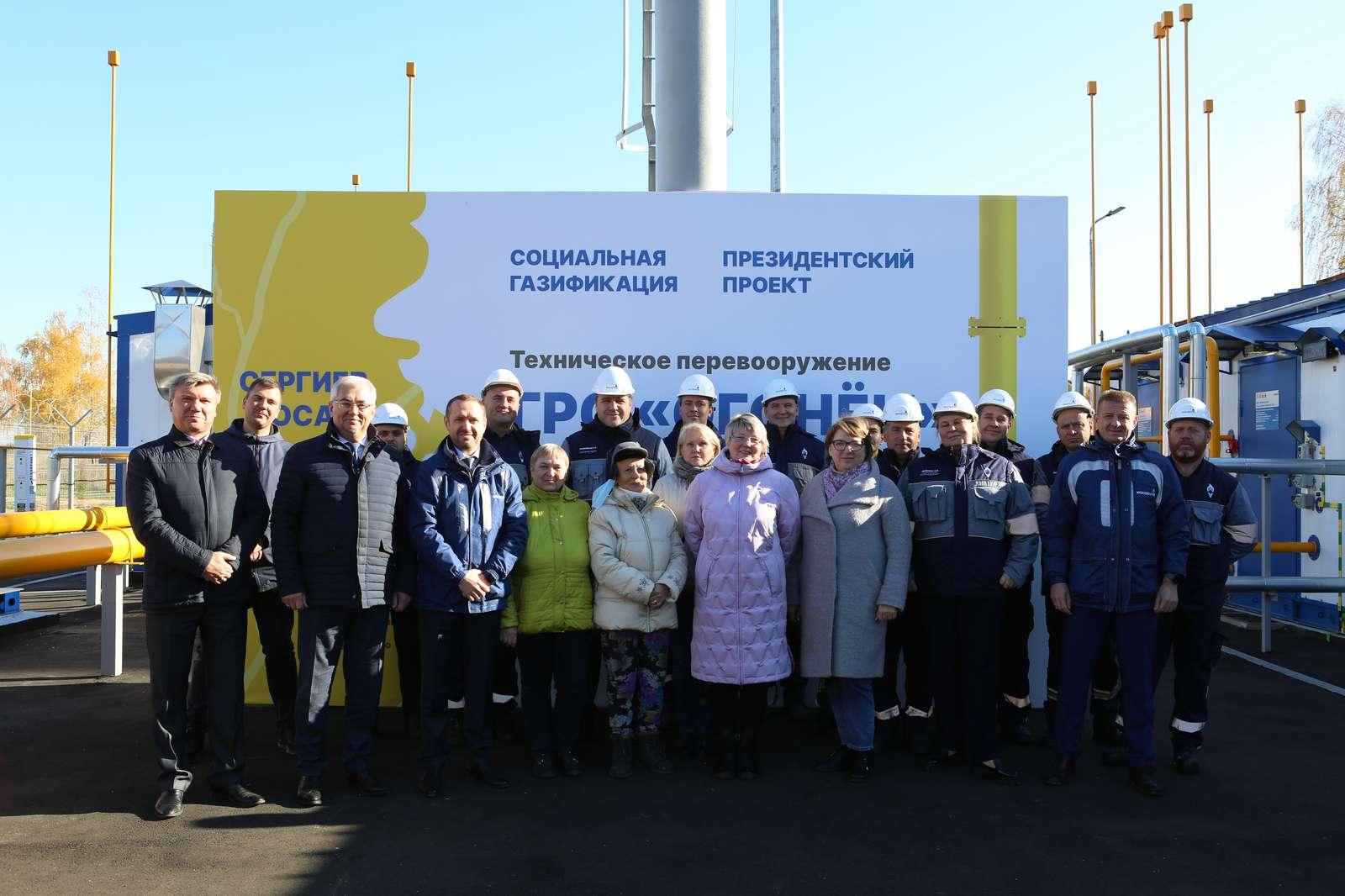 Обновленная ГРС «Огонек» в Сергиевом Посаде обеспечит газом свыше 5 тысяч жителей | Изображение 3