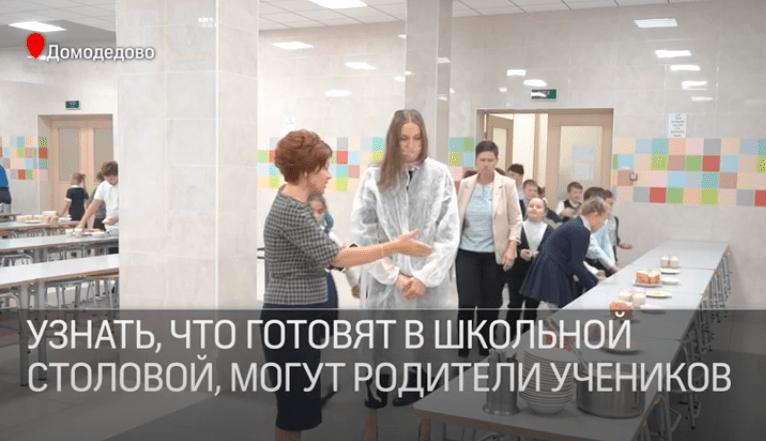 Родители школьников в Домодедове проверили качество питания в СОШ №8 | Изображение 1