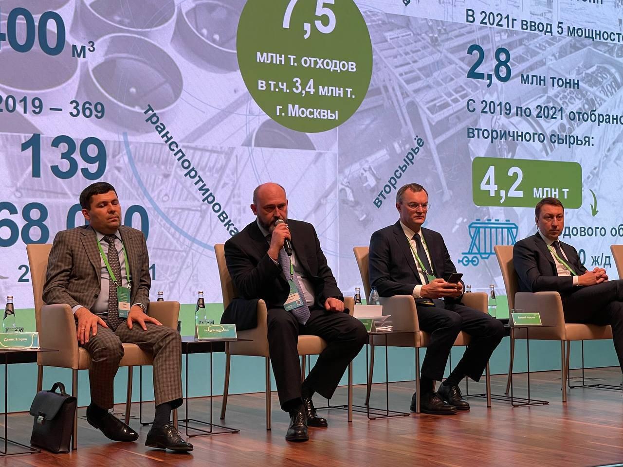 Российский экологический форум открылся в Подмосковье | Изображение 1