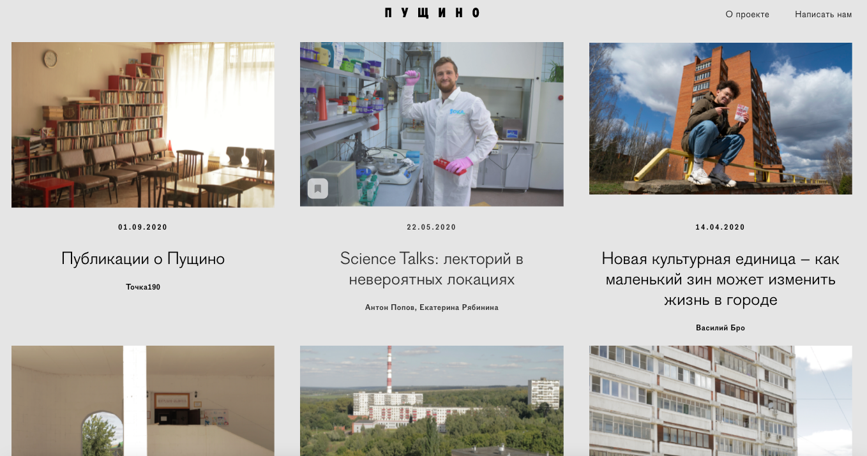 «Важно, чтобы город вдохновлял на развитие». Автор проекта «Точка 190» из Пущина получил премию «Мы рядом ради перемен»   Изображение 1
